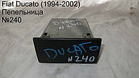 Пепельница Fiat Ducato (1994-2002)