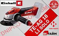 Аккумуляторная болгарка  Einhell TE-AG 18 Li Solo (Германия)