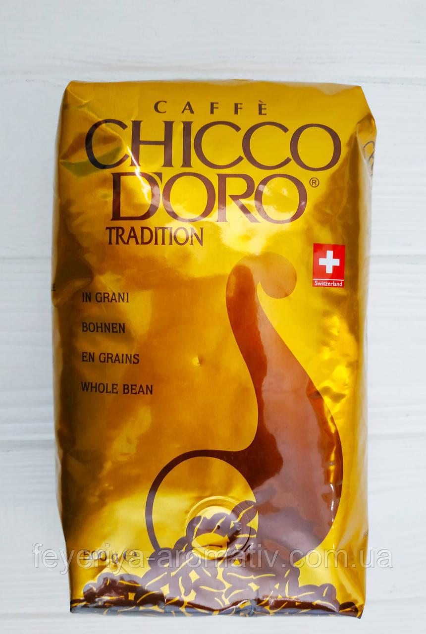 Кофе в зернах Caffe Chicco d'oro Tradition 500гр (Швейцария)