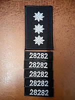 Нашивной номер жетона под заказ для Полиции