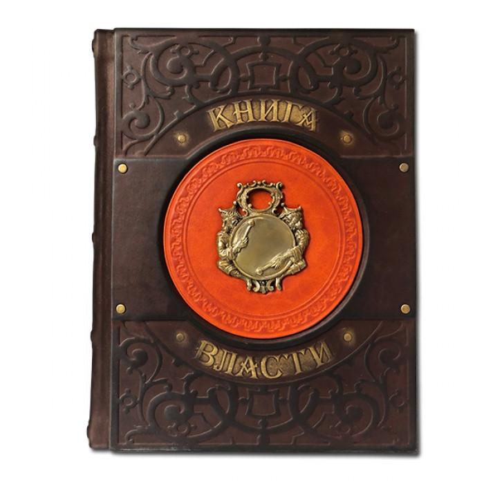 """Книга подарункова в шкіряній палітурці """"Книга влади"""" Шан Ян"""