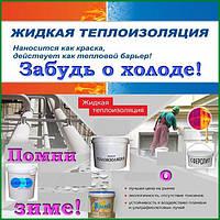 Жидкая теплоизоляция, краска с термоэффектом и строительные смеси