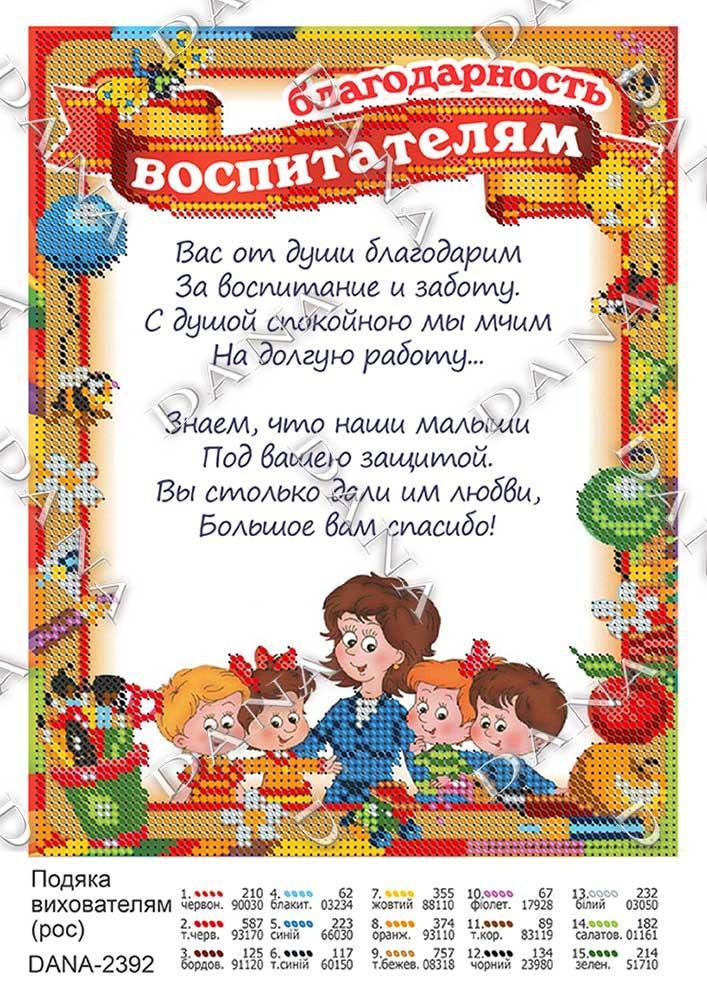 Благодарность Воспитателям (рус) А4 формат