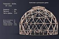 Каркас купольного дома Д 10 м