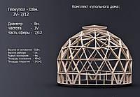 Каркас купольного дома Д 8 м