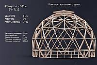 Каркас купольного дома Д 11 м