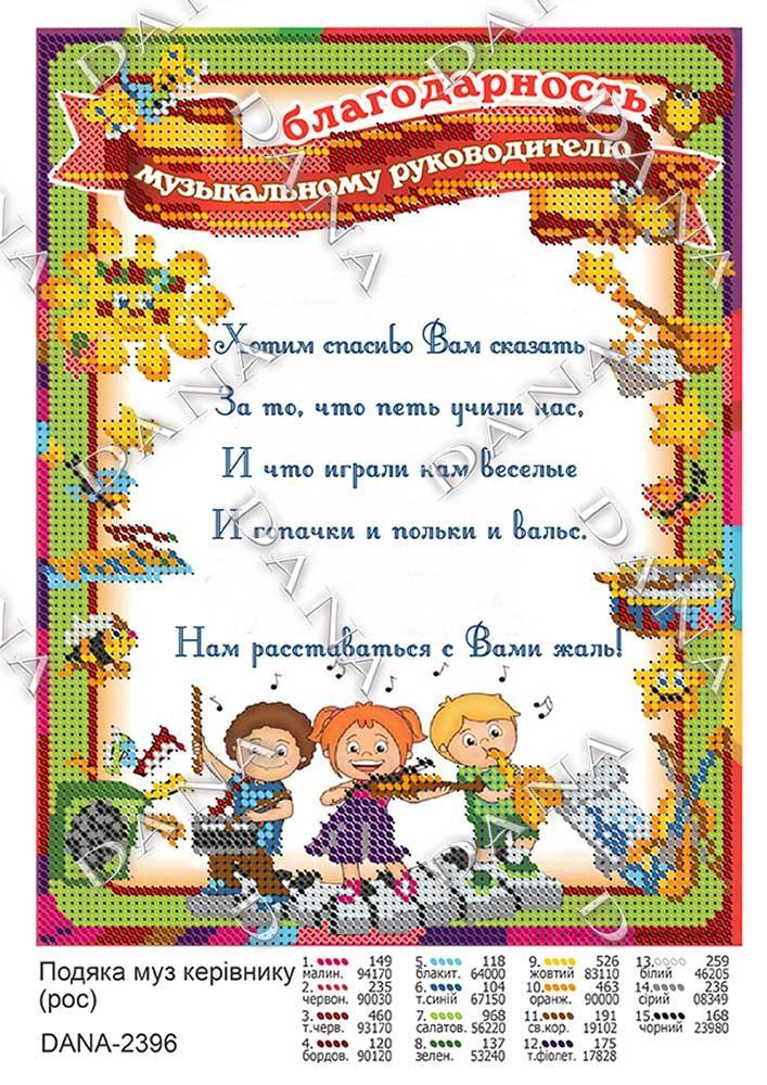 Схема для вышивки Благодарность музыкальному руководителю (рус)