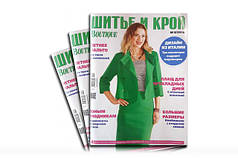 Журнал с выкройками Шитье и крой Boutique