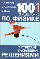 1001 задача по физике с ответами, указаниями, решениями. Гельфгат И. М., Генденштейн Л. Э.