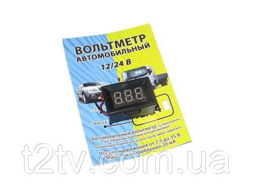 Вольтметр врезной 12V (7.5-30V)