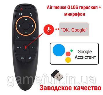 Air Mouse G10S з гіроскопом, мікрофоном голосовим управлінням (Заводське якість)
