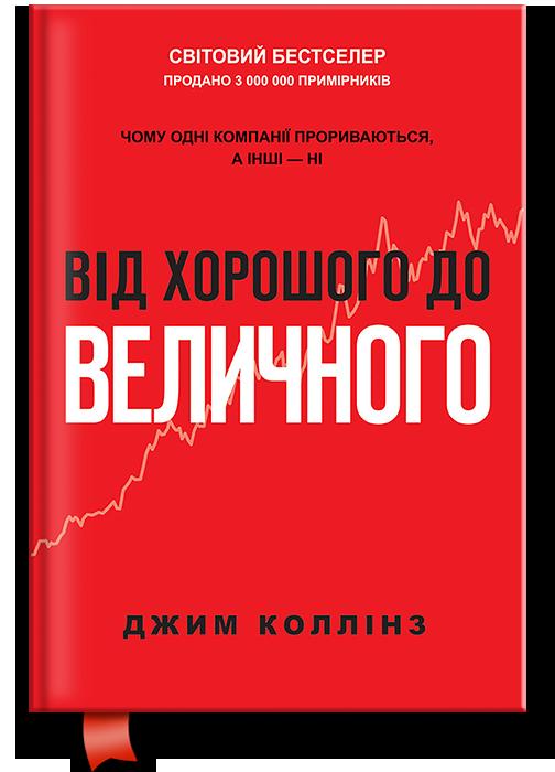Книга Від хорошого до величного Джим Коллінз