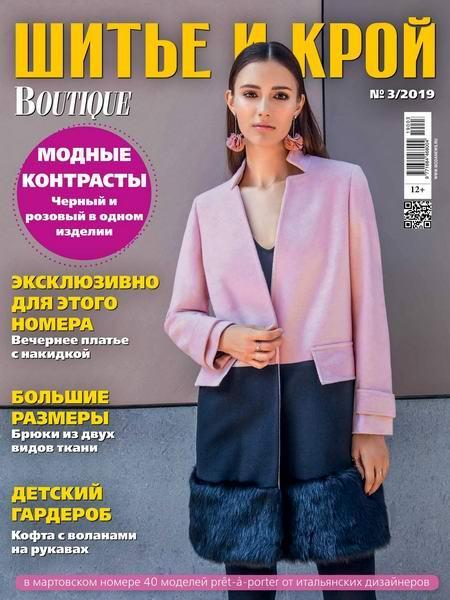 Журнал с выкройками Шитье и Крой Boutique (ШиК) №03 март 2019