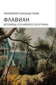 Александр Торик. ФЛАВИАН ИСПОВЕДЬ СЛУЧАЙНОГО ПОПУТЧИКА.