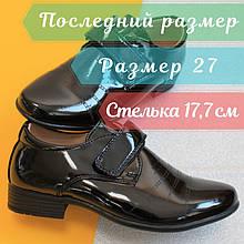 Детские лакированные туфли на мальчика для школы Том.м р. 27