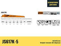 Сабельные пилы (полотно) 150x130x19x1,25x8,5x3 JS617K-5