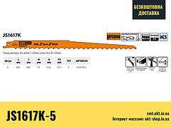 Сабельные пилы (полотно) 300x280x19x1,25x8,5x3 JS1617K-5