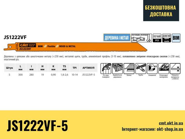 Сабельные пилы (полотно) 300x280x19x0,9x1,8-2,6x10-14 JS1222VF-5