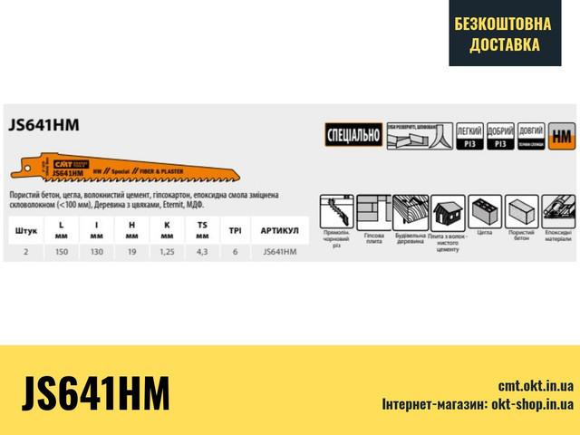 Шабельні пили (полотно) 150x130x19x1,25x4,3x6 JS641HM