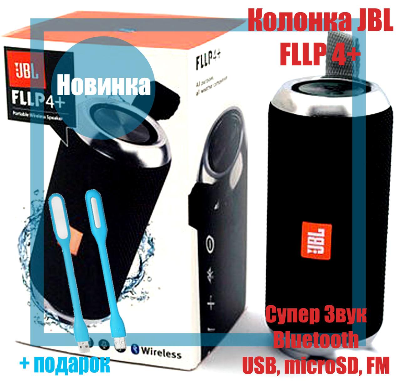 Колонка JBL FLIP 4+ bluetooth, MP3, USB, UAX, влагозащита, чистый звук QualittiReplica