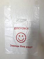 Пакет майка Смайлик