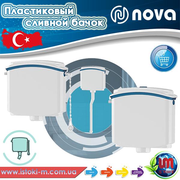 Сливные пластиковые бачки для унитаза NOVA Plastik
