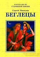 Рассказы из старинной жизни. Сергей Минцлов. Беглецы