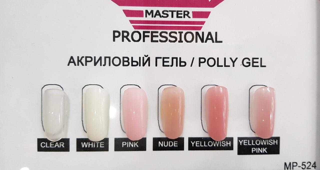 Акригель Master Professional Yellowis Pink, 30 мл