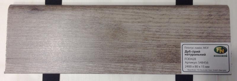 Плинтус МДФ  Дуб серый натуральный 80 мм. Neuhofer Holz