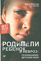 Родители, ребенок и невроз: психоанализ детской роли. Рихтер Хорст-Эберхард