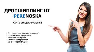 Дропшиппинг от PERENOSKA/ Выгодные условия/ ОПТОВЫЕ цены/ Много продающего товара.