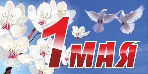1 Мая -праздник Весны и Труда