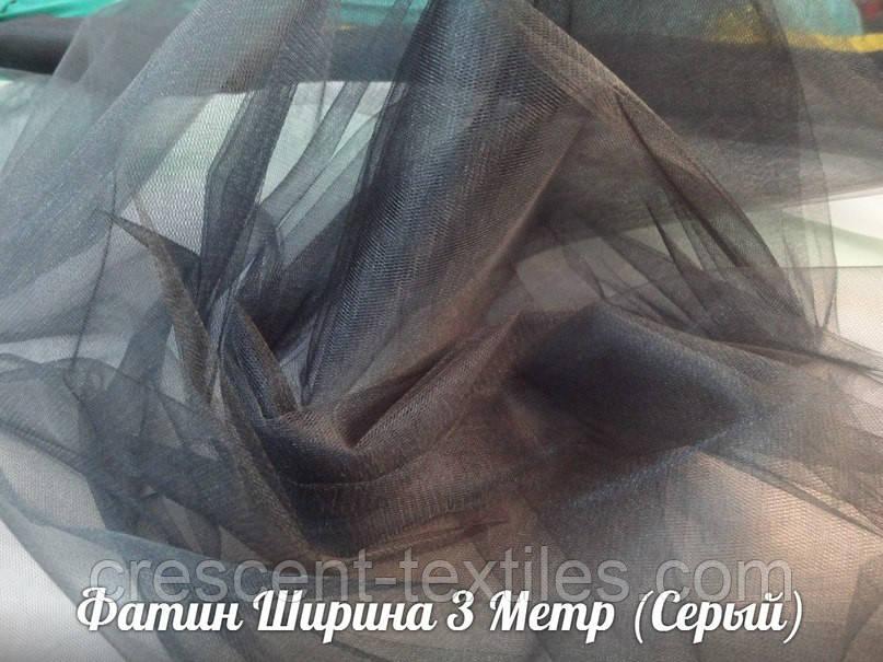 Фатин Ширина 3 метр (Серый) Средней Жесткости