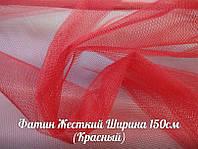 Фатин Жесткий Ширина 180см (Красный)