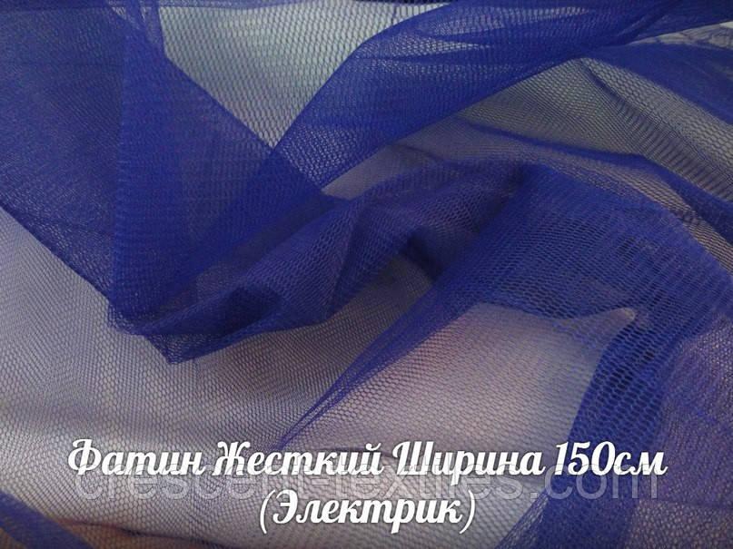 Фатин Жесткий Ширина 180см (Электрик)