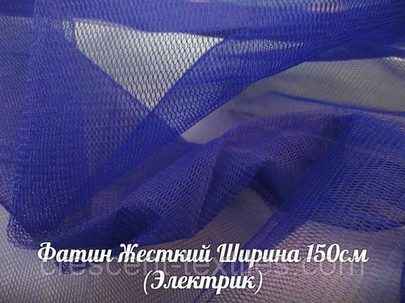 Фатин Жесткий Ширина 180см (Электрик), фото 2