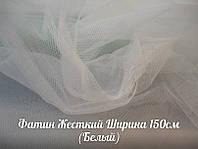 Фатин Жесткий Ширина 180см (Белый)