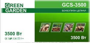 Бензопила Green Garden GCS-3500 2 Шины + 2 Цепи