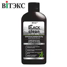 Витэкс - Black Clean (Угольная линия) Ополаскиватель д/полости рта 285мл