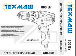 Шуруповерт сетевой Техмаш ТСШ-800