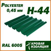 Профнастил Н-44; 0,45 мм; зеленый