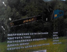 Электропила Урал ПЦ- 2800 Плавный пуск