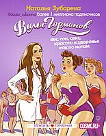 Вальс гормонов: вес, сон, секс, красота и здоровье как по нотам. Книга Натальи Зубаревой.