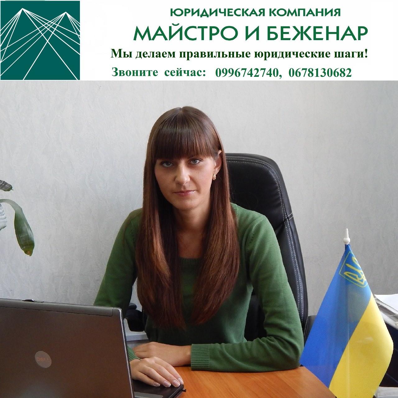 Адвокат со знанием английского языка Запорожье. Услуги англоязычного адвоката.