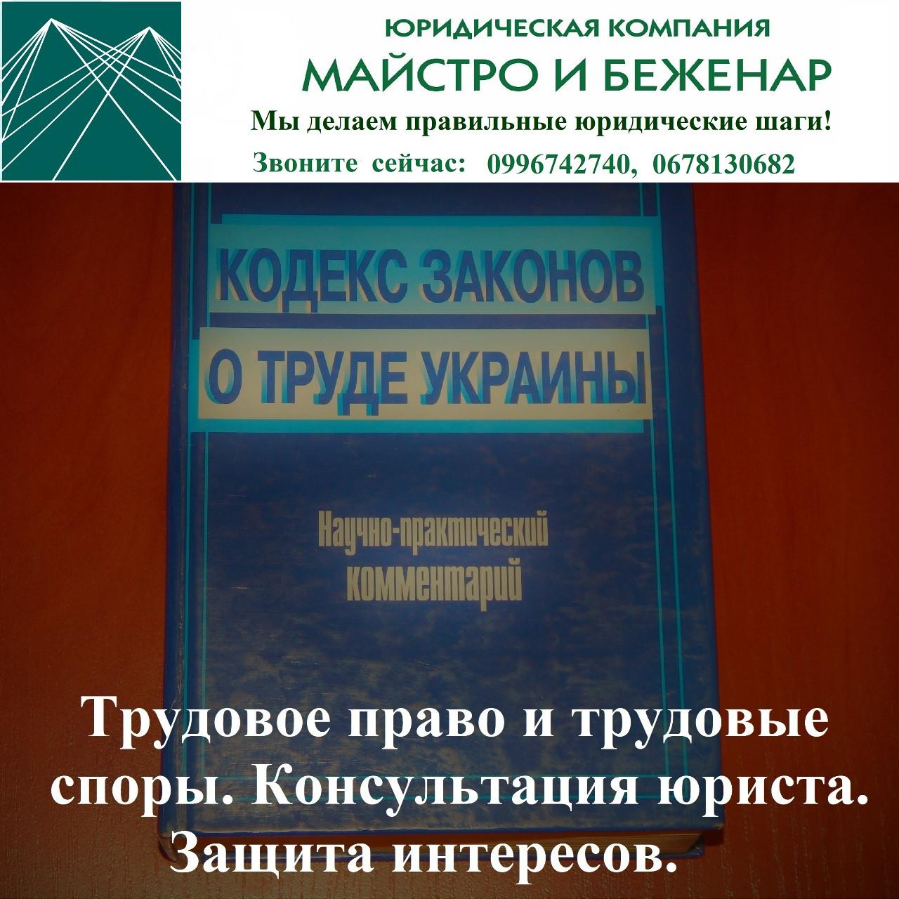 юридическая право и консультации