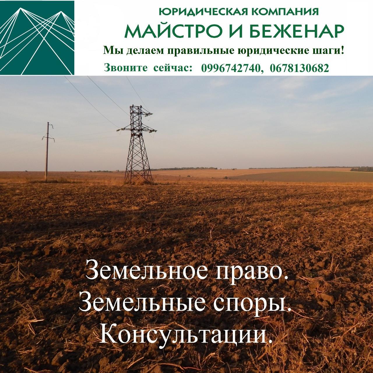 юридическая консультация по земельным спора