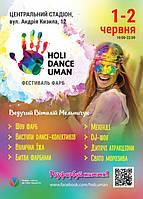 Зустрічайте друзі, Holi Dance Uman 2019 до Дня захисту дітей!