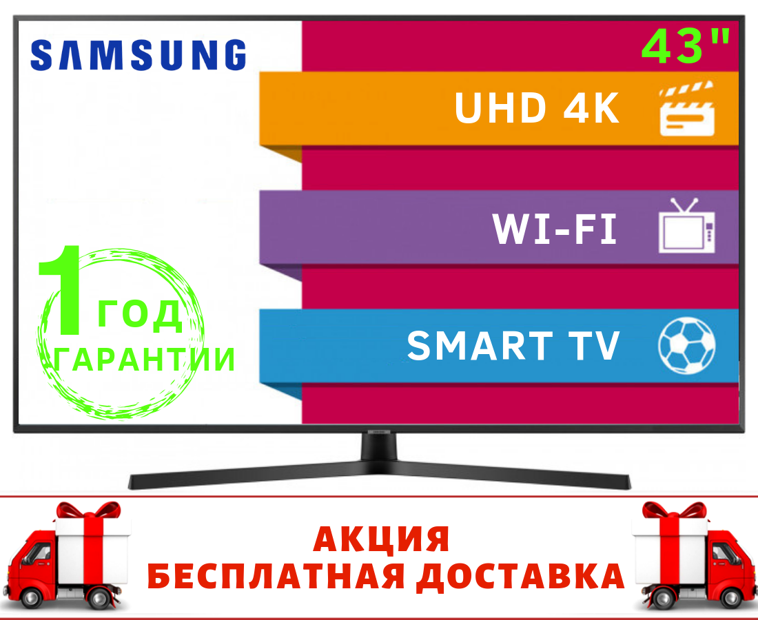 "Телевизор Samsung 43"" 4K Smart TV UE43NU7400"