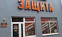 Подкрылки передние Москвич 2140 защита арок локеры, фото 3