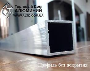 Труба квадратная алюминий 25х25х1,5 без покрытия, фото 2